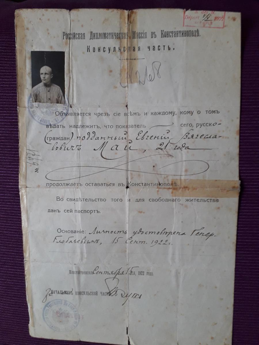 Document relatif au séjour de M.Evguenii Maй à Constantinople