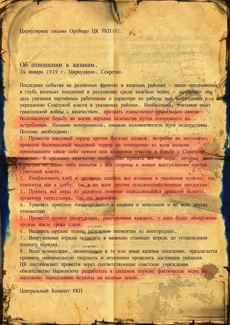 La répression contre les Cosaques sous le régime bolchevique