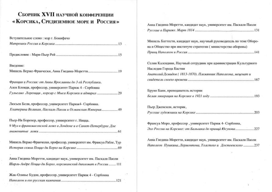 LA CORSE, LA MEDITERRANEE  ET LA RUSSIE - Actes des seizièmes journées universitaires d'histoire maritime de Bonifacio