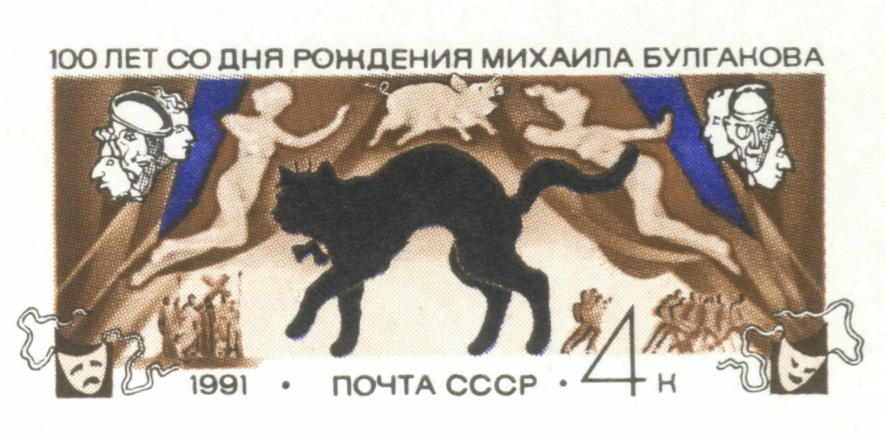 Timbre soviétique célébrant l'anniversaire de la naissance de Boulgakov