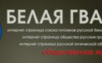 """Communauté """"russe blanche"""" de Bulgarie"""