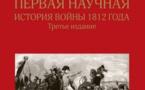 La campagne  napoléonienne de  1812  vue par un historien russe passablement ..... controversé